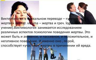 Виктимология — психология