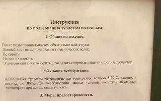 Инструкция по использованию инструкций — психология