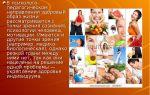 Здоровый образ жизни — психология