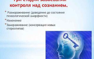 Захват сознания — психология