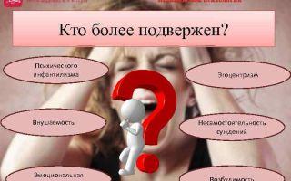Психический инфантилизм глазами психиатра — психология