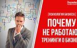 Дело-работа-бизнес — психология