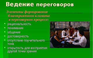 Переговоры — психология