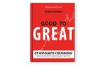 Коллинз джим «от хорошего к великому» — психология