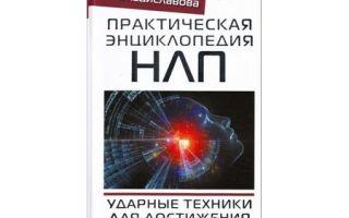 Энциклопедия нлп — психология