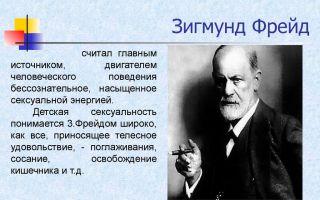 Зигмунд фрейд — психология