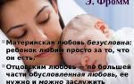 Отцовская и материнская модель любви — психология