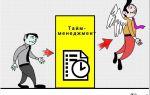 Тайм-менеджмент: мифы и заблуждения — психология