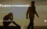 Разрыв отношений — психология