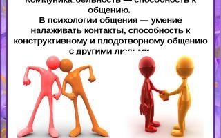 Позитивные шаблоны общения — психология