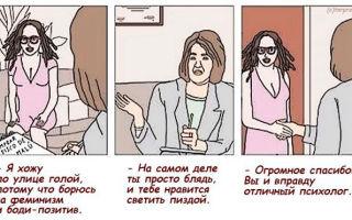 Феминизация — психология