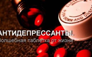 Волшебная таблетка — психология