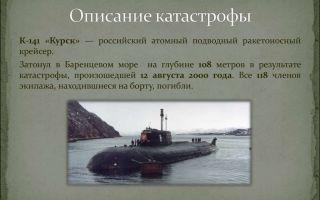 Выбор «подводная лодка» — психология