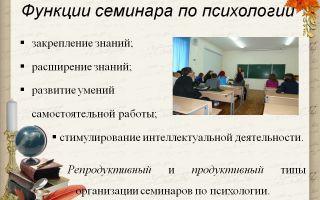 Практикум «развитие умения жить и действовать целесообразно» — психология
