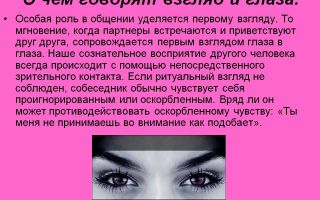 Зрение — психология