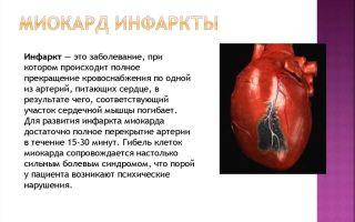 Инфаркт — психология