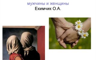 Модели любви — психология