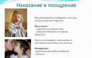 Наказание или поощрение — психология
