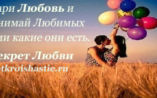 Любовь-хочу и любовь-дарю — психология