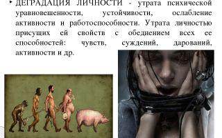 Деградация — психология