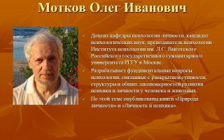 Мотков, олег иванович — психология