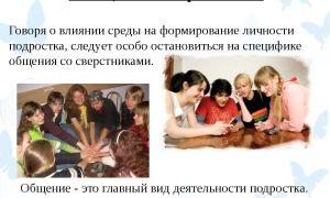 Взаимодействие со сверстниками: влияние окружения — психология