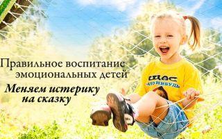 Правильное воспитание — психология
