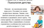 Особенности российской культуры — психология