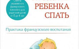 Не можем уложить ребенка — психология