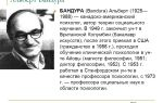 Альберт бандура — психология