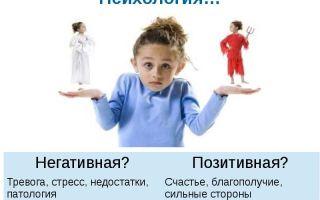 Позитивная и негативная дрессировка — психология