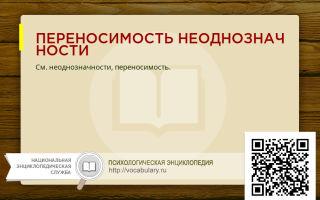 Контекстный перевод — психология