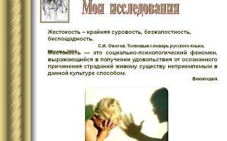 Строгость, жесткость, жестокость — психология
