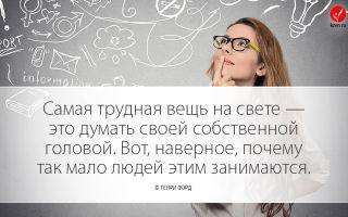 Что такое — думать? а вы этим занимаетесь? — психология