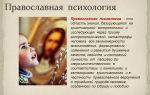 Православная психология — психология
