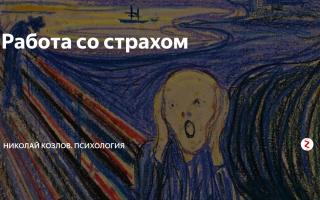 Работа со страхом — психология