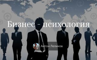 Бизнес — психология