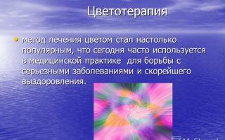 Цветотерапия — психология