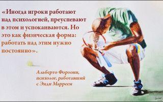 Тренер — мотиватор — психология