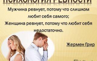 Мужская и женская ревность — психология