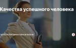 Успешный человек — психология