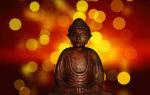 Буддизм — психология