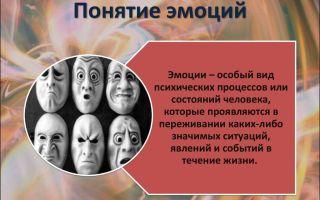 Настоящие чувства — психология