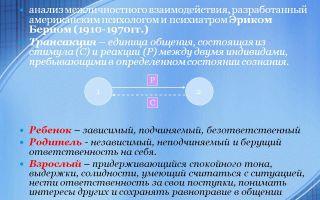 Трансактный анализ — психология