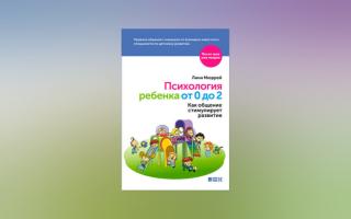 Воспитание ребенка от 0 до 2 лет — психология