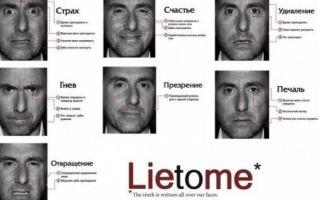 Лицо — психология