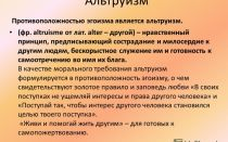Архетип — психология