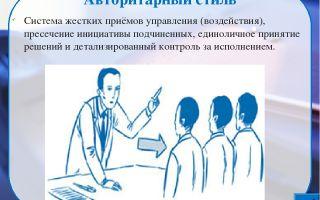 Авторитарность и авторитарный стиль — характеристики и основные понятия терминов