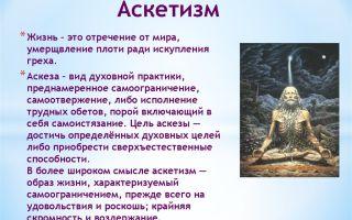 Аскетизм — психология