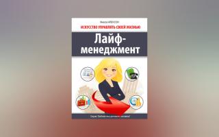 Лайф-менеджмент — психология